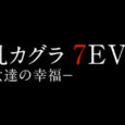 Kenichiro Takaki will und muss zurück ans Reißbrett.