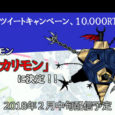 Bandai Namco hat das fünfte Digimon für Digimon Story: Cyber Sleuth Hacker's Memory enthüllt, welches als Belohnung für die erfolgreiche Retweet...