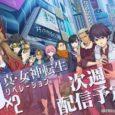Nach einer Verzögerung soll Dx2 Shin Megami Tensei: Liberation in Japan in der Woche um den 22. Januar für iOS und Android erscheinen. Derzeit steht noch kein...
