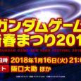 Heute will Bandai Namco einen neuen Ableger der Gundam-Serie ankündigen und dazu eine andere Version eines bereits existierenden Titels enthüllen. Die...
