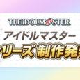 """Am 7. Februar wird Bandai Namco die Präsentation """"The Idolmaster New Series Production Presentation"""" ausstrahlen, die ihr live über YouTube, Niconico und..."""