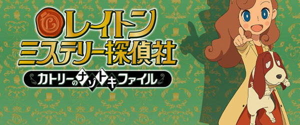 Ab dem Frühling soll in Japan die Animeserie Layton Mystery Tanteisha: Katori no Nazotoki File (Layton Mystery Detective Agency: Kat's Mystery-...
