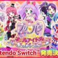 Takara Tomy A.R.T.S hat PriPara: All Idol Perfect Stage für Nintendo Switch angekündigt. Viele Details gibt es allerdings noch nicht. Beschrieben wird das Spiel...