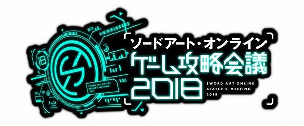 """Am 17. Februar findet in Japan das Event """"Sword Art Online Beater's Meeting 2018"""" zur gleichnamigen Serie im Tokyo Ryutsu Center statt. Mit diesem Ereignis..."""