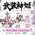 Wie Konami mitteilte, befindet sich derzeit ein neues Busou-Shinki-Spiel in Entwicklung. Zu den Plattformen äußerte man sich hingegen noch nicht...