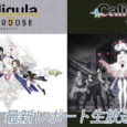 "Am 23. Februar hält FuRyu das Event ""PS4 Game The Caligula Effect: Overdose & TV Anime The Caligula Effect Latest Report"" ab. Die Liveausstrahlung wird über YouTube..."