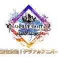 Zum vierten Geburtstag von Granblue Fantasy wird Cygames am 4. März einen Livestream ausstrahlen. Am 10. März feiert das beliebte Smartphone-Spiel den...
