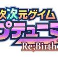 Compile Heart hat das Eröffnungsvideo zu Hyperdimension Neptunia Re;Birth 1 Plus veröffentlicht, das euch ziemlich bekannt sein sollte, sofern ihr euch an das...