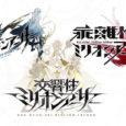 Square Enix hat drei neue Projekte angekündigt, die sich auf die Serie Million Arthur beziehen. Dabei wurden die Namen der Spiele und die Genres genannt. Zu...