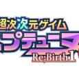 Kurz nach der Ankündigung von Hyperdimension Neptunia Re;Birth 1 Plus gibt es heute mit dem 31. Mai bereits den Japan-Termin für dieses...