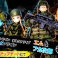 Ein kostenloses Update für Sword Art Online: Fatal Bullet wird nicht nur Probleme beheben, sondern auch M und Fukaziroh aus Sword Art Online Alternative Gun...