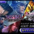 Square Enix plant eine Live-Vorstellung eines neuen männlichen Charakters fürDissidia Final Fantasy und Dissidia Final Fantasy NT, die am 13. März stattfinden...