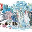 Nach einer Verschiebung des Spiels im Dezember erhält der Mobile-Titel nun endlich ein Veröffentlichungsdatum, wird aber zunächst nur in Japan erhältlich sein...