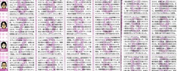 Die Wertungen aus der aktuellen Ausgabe des japanischen Famitsu-Magazins sind veröffentlicht worden. Zu den Spielen, die wieder von vier Rezensenten...