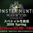 Gut einen Monat nach der Veröffentlichung von Monster Hunter: World wird Entwickler und Herausgeber Capcom einen speziellen Livestream ausstrahlen, der...