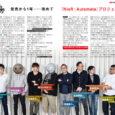 NieR Automata feiert Geburtstag - und die Famitsu feiert mit einem Special mit. 10 Mitglieder des Entwicklerteams trafen sich mit dem Magazin zur Plauderei...