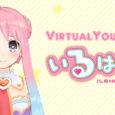 """Mit dem Teaser """"Ultimate Weapon"""" hat der Entwickler Compile Heart kein neues Videospiel, sondern die virtuelle YouTuberin Ileheart beworben, die von nun an..."""