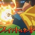 Wie Level-5 mitteilte, wird Inazuma Eleven Ares nicht auf dem Event World Hobby Fair Summer 2018 anspielbar sein. Im Mai wurde die Nachricht verbreitet...