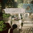 Square Enix hat einen neuen Übersichtstrailer zu Octopath Traveler in englischer Sprache veröffentlicht. In diesem Monat stellt euch der Entwickler den Jäger...