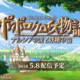 Am 8. Mai wird PopoloCrois: Narcia's Tears and the Fairy's Flute in Japan für Smartphones erscheinen, die auf iOS oder Android basieren. Die Mitteilung wurde...