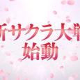 Sega kündigt ein neues Spiel in der Sakura-Wars-Reihe an. Der Eintrag auf der offiziellen Seite gibt zwar nicht viel her, aber zumindest ist bekannt, dass das Spiel...
