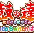 Bandai Namco gab einige Details zur im März angekündigten Nintendo-Switch-Version zum beliebten Trommel-Spiel Taiko Drum Master bekannt. Eins der...