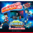 FuRyu hat den Titel Beyblade Burst: Battle Zero für das System Nintendo Switch angekündigt. Das Videospiel soll in Japan im Oktober im Handel erscheinen...