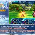Am 21. Mai wird Atlus einen Livestream zu Etrian Odyssey X abhalten, dessen Länge 50 Minuten betragen soll. Dabei werden die Synchronsprecher Yoshihisa...
