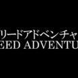 """Bandai Namco hat in Japan ein neues Trademark registrieren lassen, das den Titel """"Greed Adventure"""" trägt. Weiterhin hat die Firma eine zusätzliche Marke sichern..."""