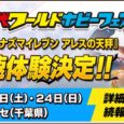 Wie Level-5 mitteilte, wird Inazuma Eleven Ares auf dem Event World Hobby Fair Summer 2018 vom 23. bis zum 24. Juni anspielbar sein. Das Ereignis findet...