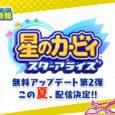 Wie Nintendo mitteilte, wird im Sommer ein weiteres Update zu Kirby: Star Allies erscheinen. Genaue Details über die kommende Aktualisierung wurden dabei...