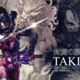 Ein geleaktes Video verrät uns, dass auch Taki zu den Kämpfern in Soulcalibur VI gehören wird. Ihren ersten Auftritt hatte Taki 1995 im Spiel Soul Edge...