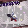 Neben Daroach wird auch Dark Meta-Knight im kommenden Sommer-Update zu Kirby: Star Allies als neuer Freund für Kirby enthalten sein. Diese Ankündigung...