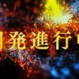 An diesem Wochenende fand in Yokohama das Tales of Festival 2018 statt. Dabei enthüllte Bandai Namco, dass an einem neuen Tales-of-Titel für Konsolen...