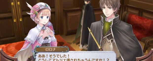 Kurz nach der Ankündigung der drei Titel Atelier Rorona: The Alchemist of Arland DX, Atelier Totori: The Adventurer of Arland DX und Atelier Meruru: The Apprentice...