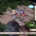 Nippon Ichi Software stellt uns mit einem japanischen Übersichtstrailer das Spielsystem aus Disgaea 1 Complete vor. Zu sehen sind dabei die Serien-typischen...