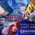 Square Enix hat eine Liveübertragung zu Dissidia Final Fantasy NT für den 10. Juli um 13 Uhr angekündigt. Diese könnt ihr euch beispielsweise bei YouTube...