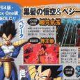 In der japanischen V-Jump wurden zwei neue DLC-Charaktere für Dragon Ball FighterZ vorgestellt. Dabei handelt es sich um Goku (Base) und Vegeta (Base)...