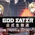 Am 20. Juli wird Bandai Namco eine offizielle Ausstrahlung verbreiten, die neue Informationen über God Eater 3 und God Eater: Resonant Ops enthüllen soll...