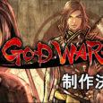 Kurz nach der Erstankündigung von God Wars 2 hat Kadokawa Games über eine Pressemitteilung die Veröffentlichung des Titels offiziell bestätigt. Dazu gibt...