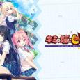 Entergram wird die Visual Novel Kimi no Hitomi ni Hit Me in Japan für Nintendo Switch veröffentlichen. Die Fassung für das System soll am 23. August in Japan...