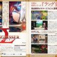 Wie die aktuelle Ausgabe der Zeitschrift Weekly Famitsu enthüllte, soll Langrisser Mobile in Japan 2019 für Smartphones erscheinen. Mit diesem Titel beginnt...