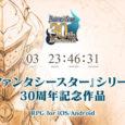 Sega hat einen Countdown auf einer Webseite gestartet, der die Tage zählt, bis die Firma anlässlich des 30. Geburtstags der Phantasy-Star-Serie ein Projekt für...