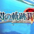 Falcom hat einen Werbespot zu The Legend of Heroes: Trails of Cold Steel IV ~The End of Saga~ veröffentlicht und präsentiert mit einigen Bildern die limitierte...