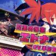 Nippon Ichi Software hat ein neues Video zu Disgaea 1 Complete veröffentlicht, das Etna in den Vordergrund stellt. Etna ist die Anführerin über ein Prinny...