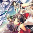 Seit dem 26. Juli ist Touhou Soujinengi V digital in Japan für Nintendo Switch erhältlich. Für den Vertrieb ist der Publisher Mediascape zuständig. In diesem...