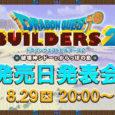 Während alle Augen auf die Gamescom gerichtet sind, gibt es aus Japan ein Lebenszeichen von Dragon Quest Builders 2. Square Enix verkündete nämlich, dass...