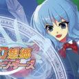 Das Tower-Defense-Spiel Gensokyo Defenders soll in Japan im Herbst für Nintendo Switch erscheinen, wie der Entwickler Neetpia und der Publisher Unties...