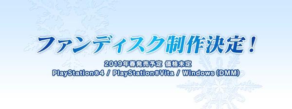 5pb. hat eine Fan Disc zu Memories Off: Innocent Fille für PlayStation 4, PlayStation Vita und für PCs angekündigt. Der zusätzliche Inhalt soll in Japan im Frühling...