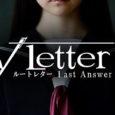 Kadokawa Games gab bekannt, dass sich zwei neue Projekte in Arbeit befinden, die zum Mystery-Adventure Root Letter gehören. Dies sind Root Letter 2...